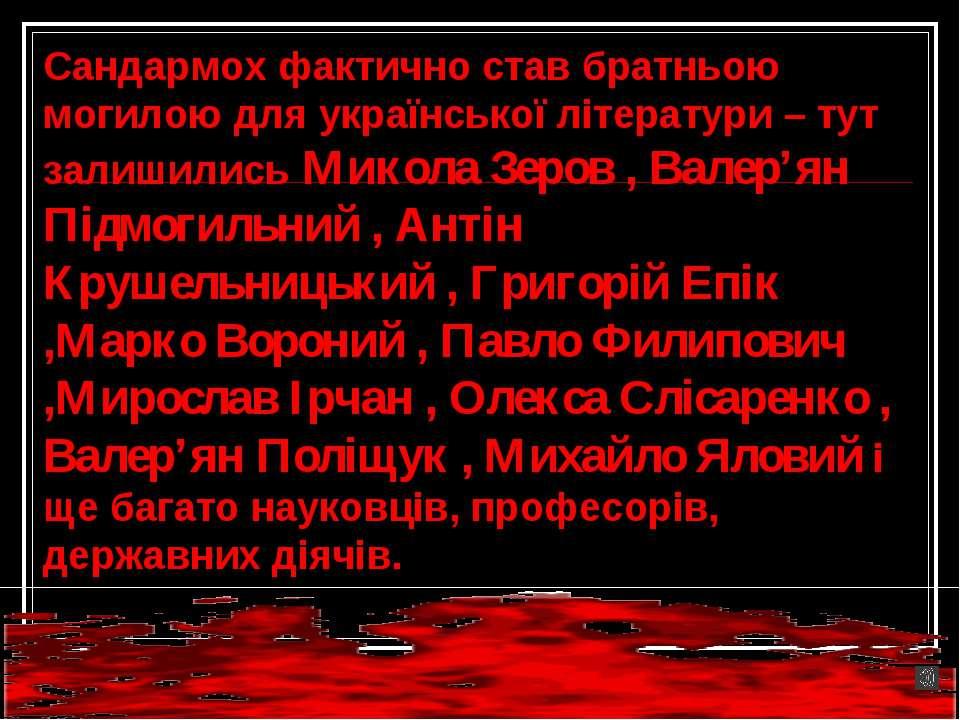 Сандармох фактично став братньою могилою для української літератури – тут зал...
