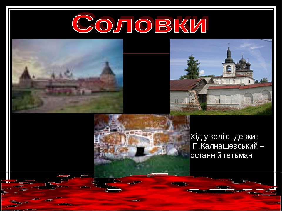 Хід у келію, де жив П.Калнашевський – останній гетьман