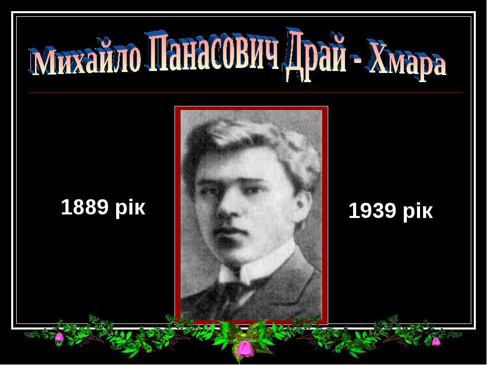 1939 рік 1889 рік