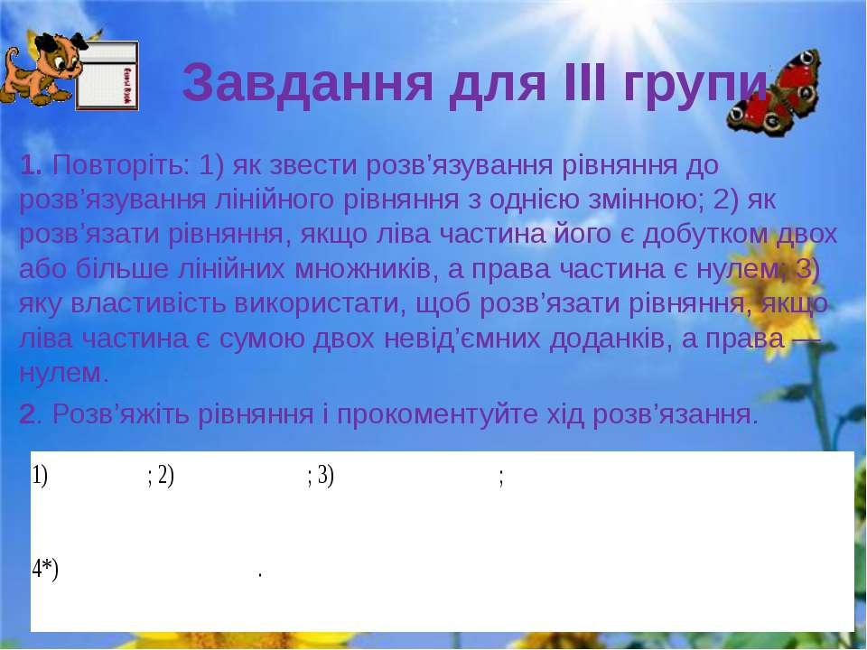 Завдання для ІІІ групи 1. Повторіть: 1) як звести розв'язування рівняння до р...