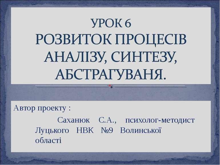 Автор проекту : Саханюк С.А., психолог-методист Луцького НВК №9 Волинської об...