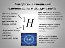 Алгоритм визначення елементарного складу атомів Відносна атомна маса хімічног...