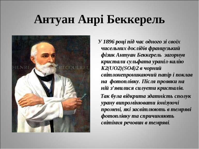 Антуан Анрі Беккерель У 1896 році під час одного зі своїх чисельних дослідів ...