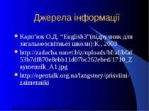 """Джерела інформації Карп'юк О.Д. """"English3""""(підручник для загальноосвітньої шк..."""