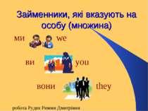 Займенники, які вказують на особу (множина) ми we ви you вони they робота Руд...