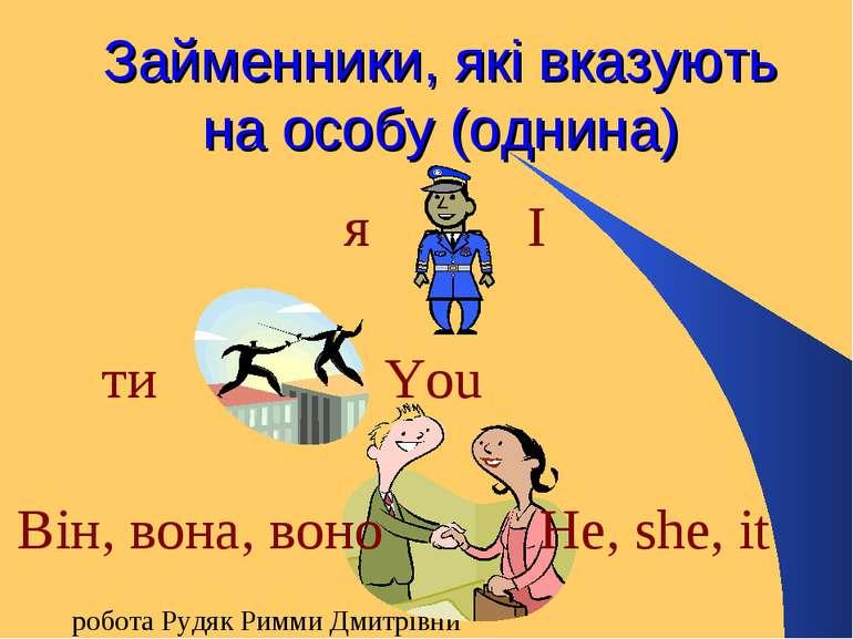 Займенники, які вказують на особу (однина) я I ти You Він, вона, воно He, she...