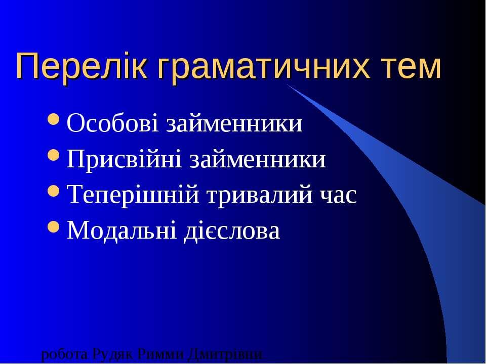 Перелік граматичних тем Особові займенники Присвійні займенники Теперішній тр...
