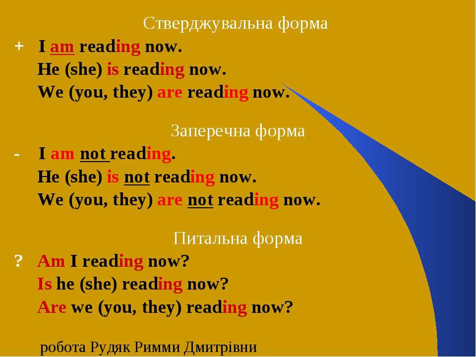 Стверджувальна форма + I am reading now. He (she) is reading now. We (you, th...