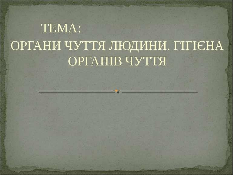 ТЕМА: ОРГАНИ ЧУТТЯ ЛЮДИНИ. ГІГІЄНА ОРГАНІВ ЧУТТЯ
