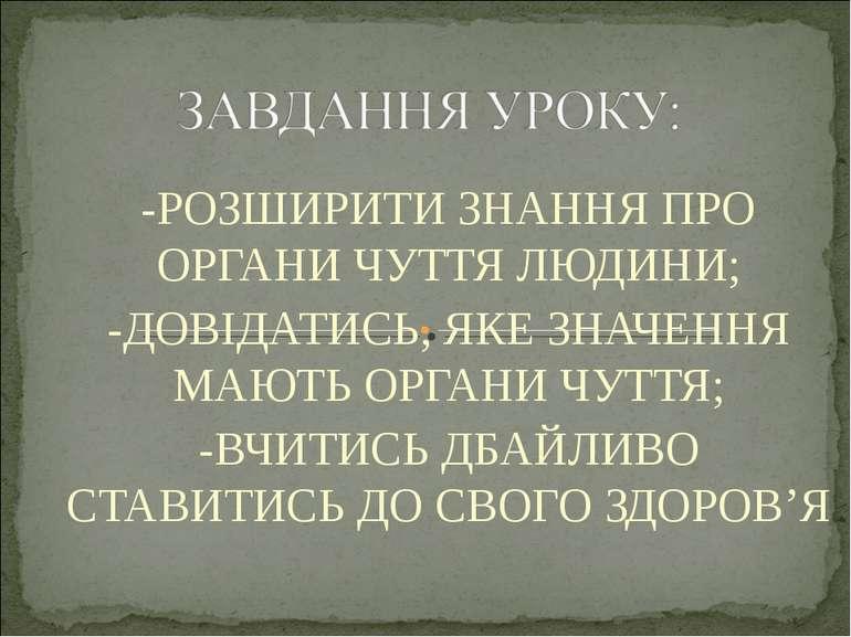-РОЗШИРИТИ ЗНАННЯ ПРО ОРГАНИ ЧУТТЯ ЛЮДИНИ; -ДОВІДАТИСЬ, ЯКЕ ЗНАЧЕННЯ МАЮТЬ ОР...