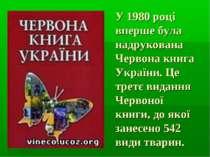 У 1980 році вперше була надрукована Червона книга України. Це третє видання Ч...