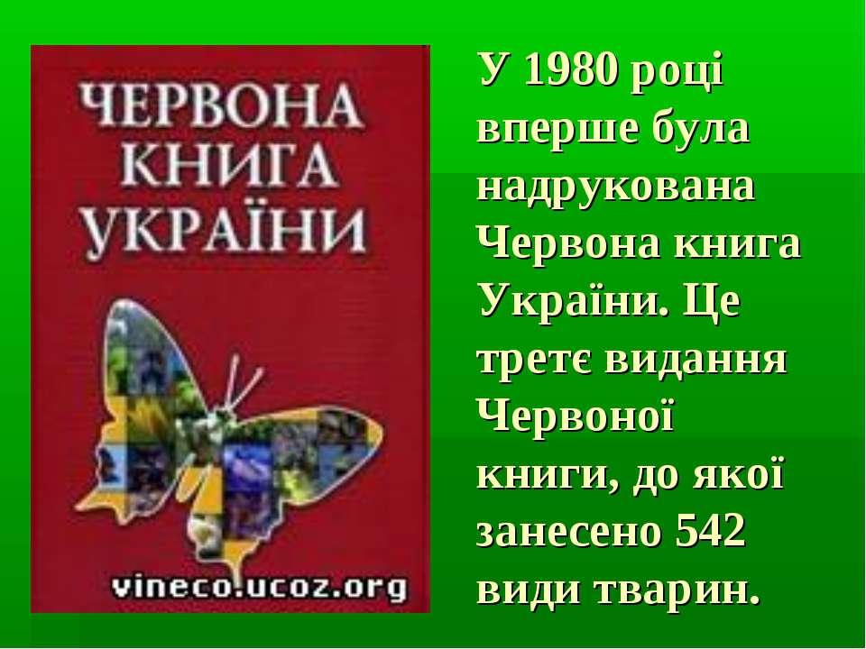 Відео про червону книгу україни скачать