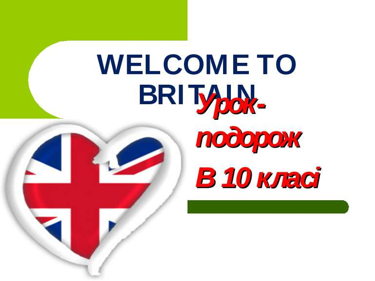 WELCOME TO BRITAIN Урок-подорож В 10 класі