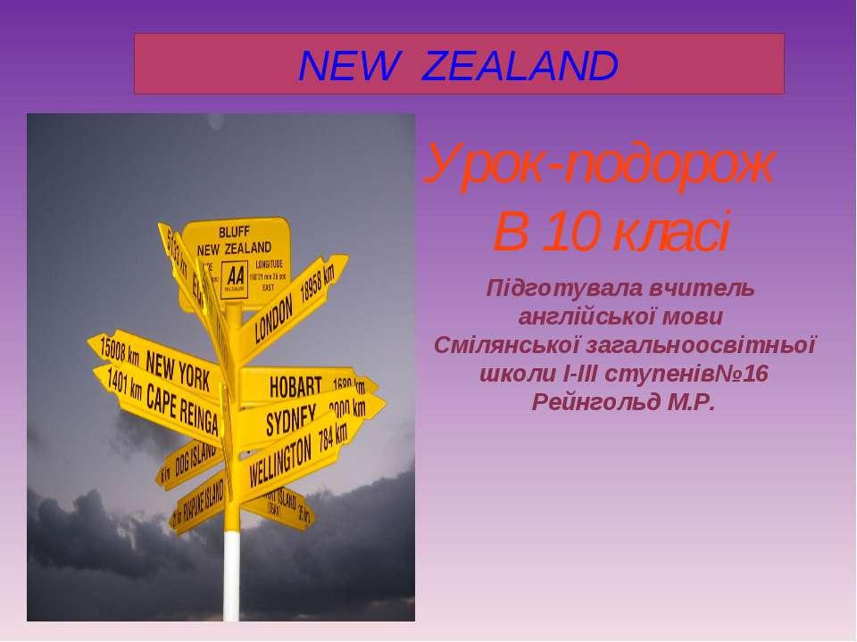 NEW ZEALAND Урок-подорож В 10 класі Підготувала вчитель англійської мови Сміл...