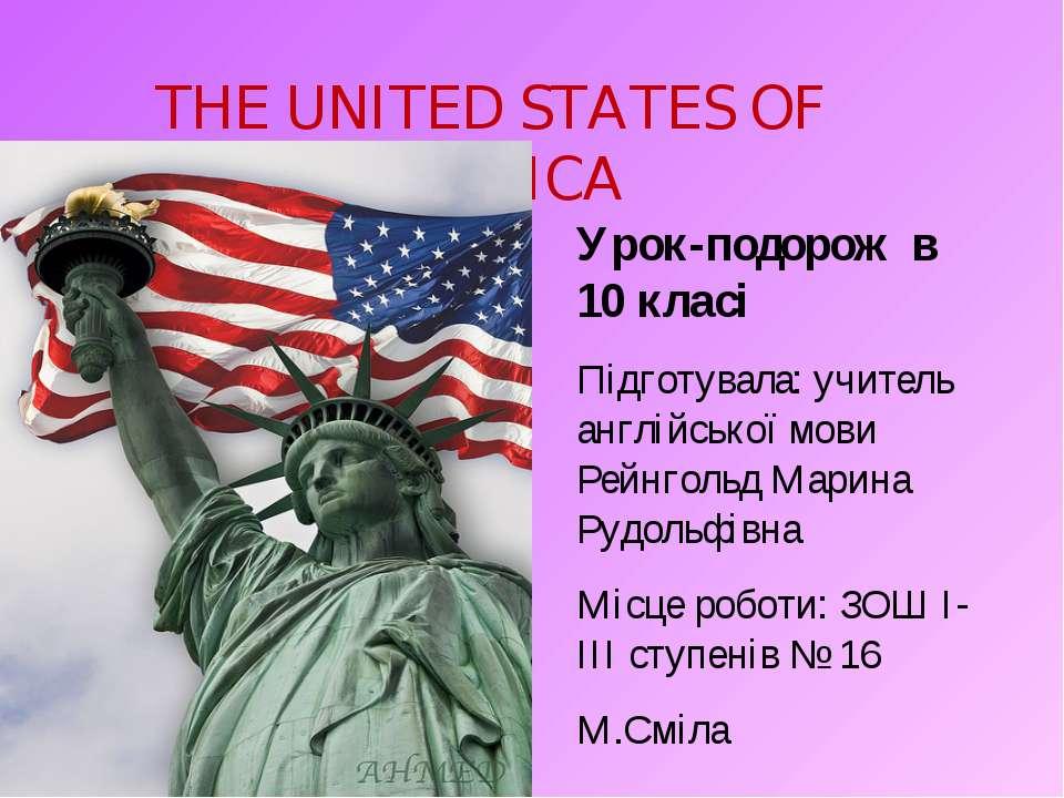 THE UNITED STATES OF AMERICA Урок-подорож в 10 класі Підготувала: учитель анг...