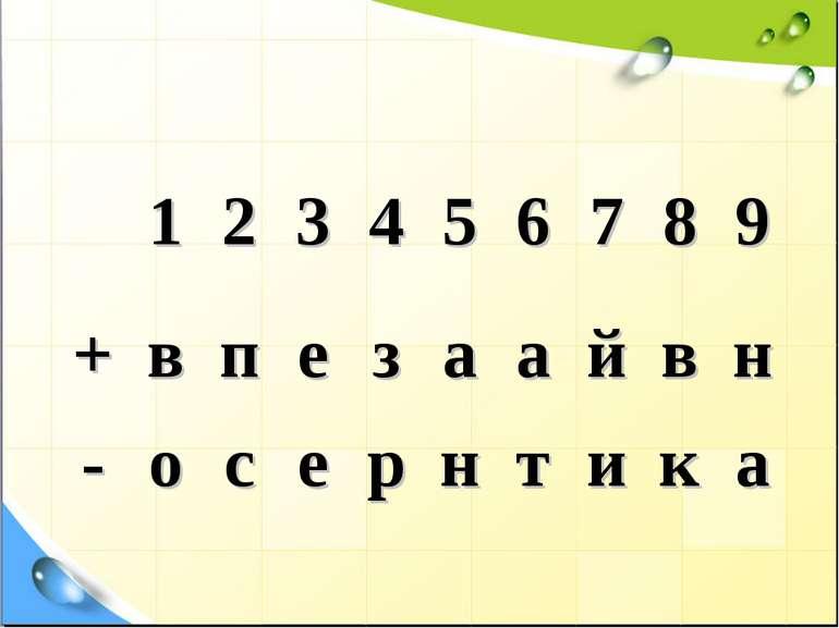 1 2 3 4 5 6 7 8 9 + в п е з а а й в н - о с е р н т и к а