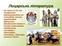 Лицарська література За часів 11-12 ст. лицарство перетворилося на своєрідну ...
