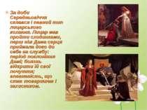 За доби Середньовіччя склався і певний тип лицарського кохання. Лицар мав про...