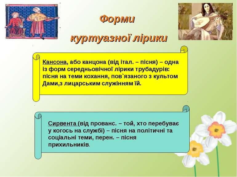 Кансона, або канцона (від італ. – пісня) – одна із форм середньовічної лірики...