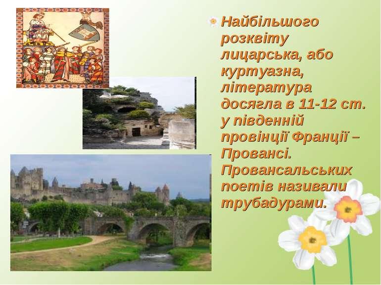 Найбільшого розквіту лицарська, або куртуазна, література досягла в 11-12 ст....