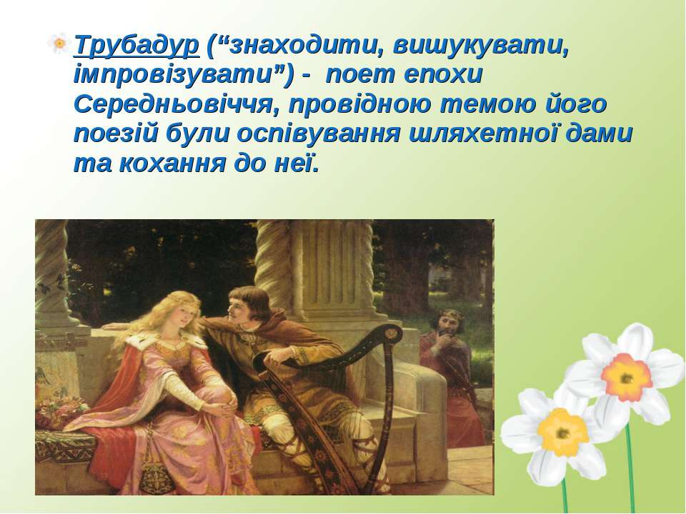 """Трубадур (""""знаходити, вишукувати, імпровізувати"""") - поет епохи Середньовіччя,..."""