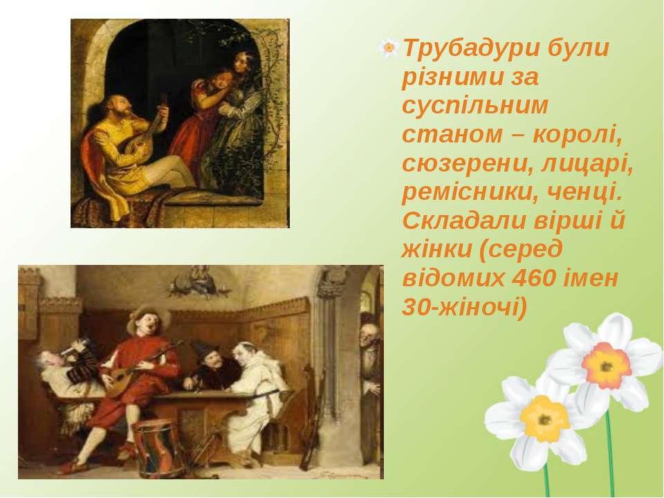 Трубадури були різними за суспільним станом – королі, сюзерени, лицарі, реміс...