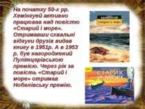 На початку 50-х рр. Хемінгуей активно працював над повістю «Старий і море». О...
