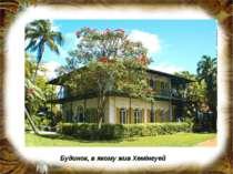 Будинок, в якому жив Хемінгуей