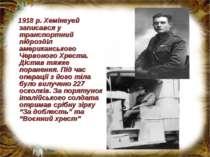 1918 р. Хемінгуей записався у транспортний підрозділ американського Червоного...