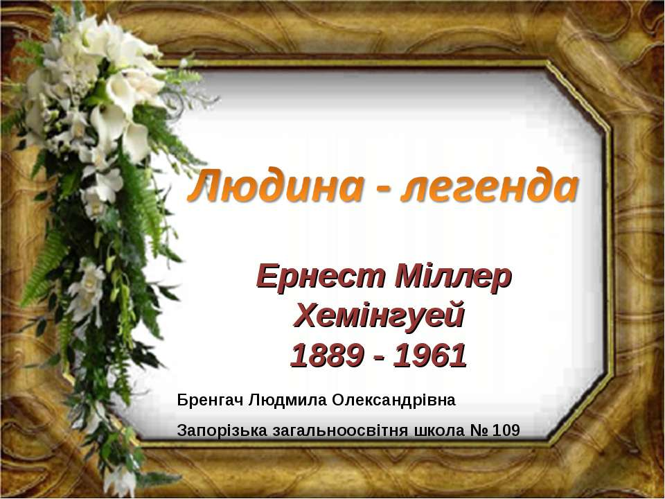 Ернест Міллер Хемінгуей 1889 - 1961 Бренгач Людмила Олександрівна Запорізька ...