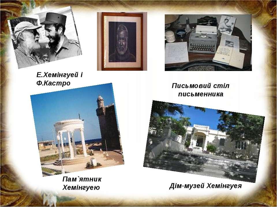 Письмовий стіл письменника Дім-музей Хемінгуея Пам`ятник Хемінгуею Е.Хемінгуе...