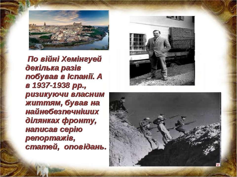 По війні Хемінгуей декілька разів побував в Іспанії. А в 1937-1938 рр., ризик...