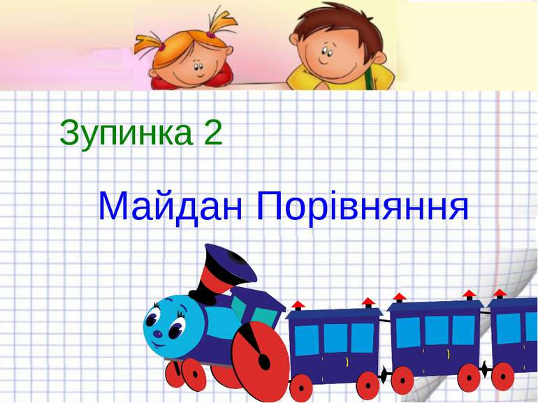 Зупинка 2 Майдан Порівняння
