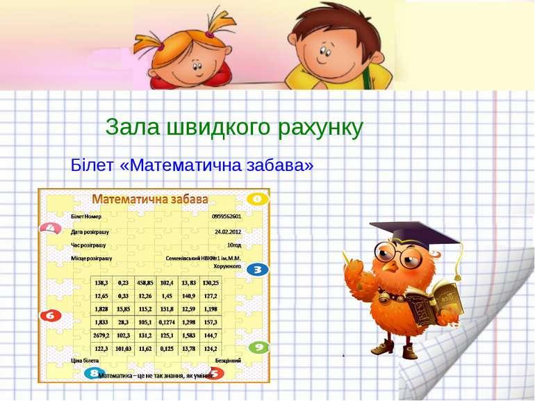 Зала швидкого рахунку Білет «Математична забава»