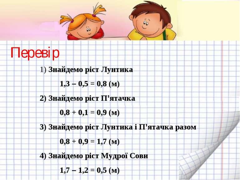Перевір 1) Знайдемо ріст Лунтика 1,3 – 0,5 = 0,8 (м) 2) Знайдемо ріст П'ятачк...
