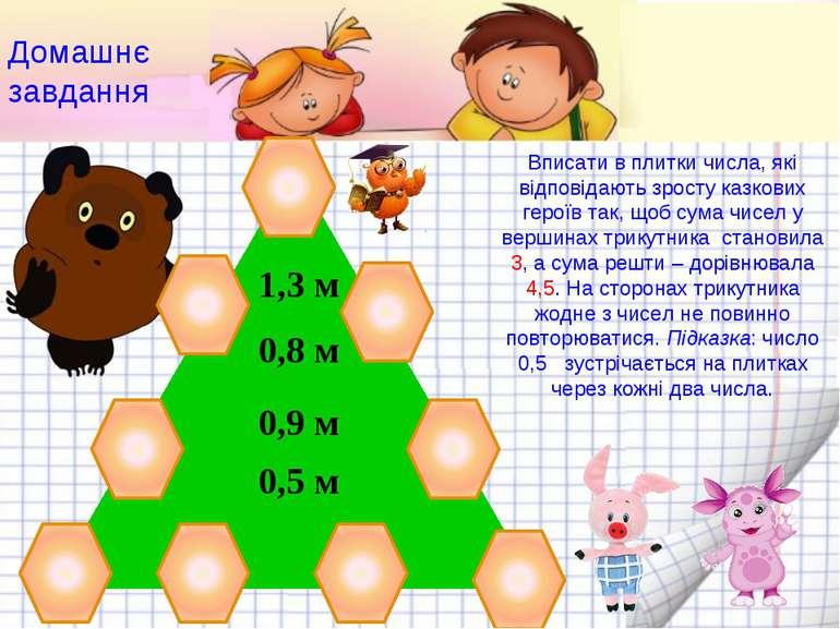 1,3 м 0,8 м 0,9 м 0,5 м Домашнє завдання Вписати в плитки числа, які відповід...
