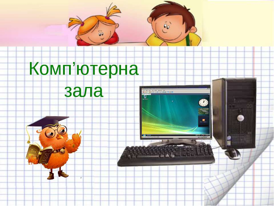 Комп'ютерна зала