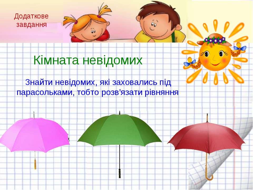 49,1 + (10,1 - х) = 52,4 38,7 - (х + 21,9) = 14,5 (х + 3,5) + 7,2 = 11,4 Дода...