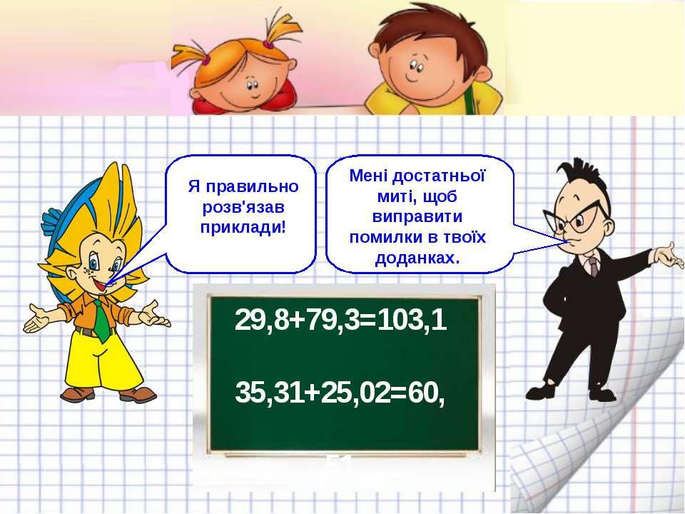 29,8+79,3=103,1 35,31+25,02=60,51