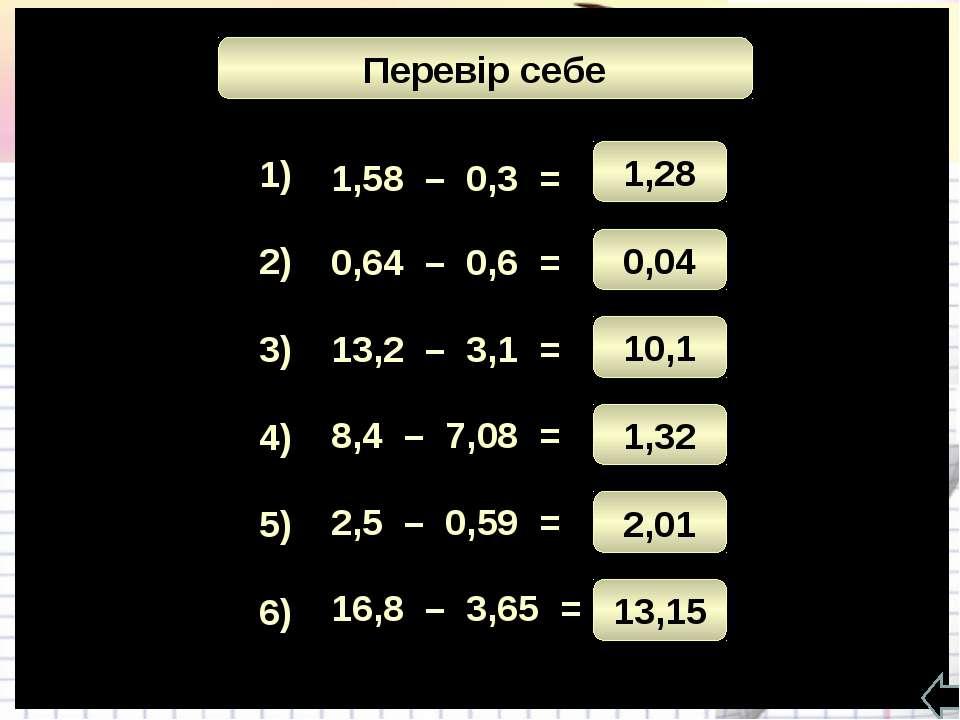 Математичний диктант 1) 3) 4) 5) 6) 2) 1,58 – 0,3 = 13,2 – 3,1 = 8,4 – 7,08 =...