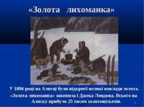 «Золота лихоманка» У 1896 році на Алясці були відкриті великі поклади золота....
