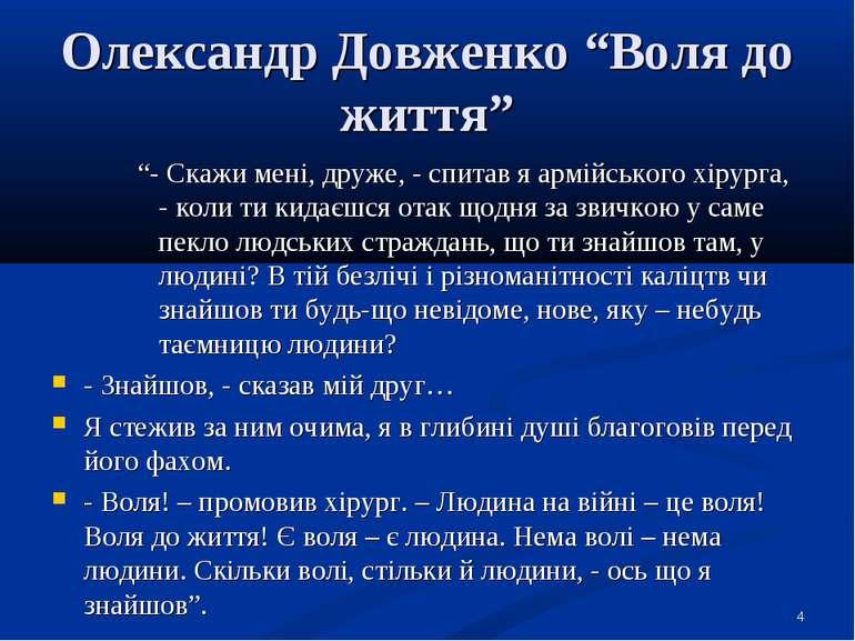 """Олександр Довженко """"Воля до життя"""" """"- Скажи мені, друже, - спитав я армійсько..."""