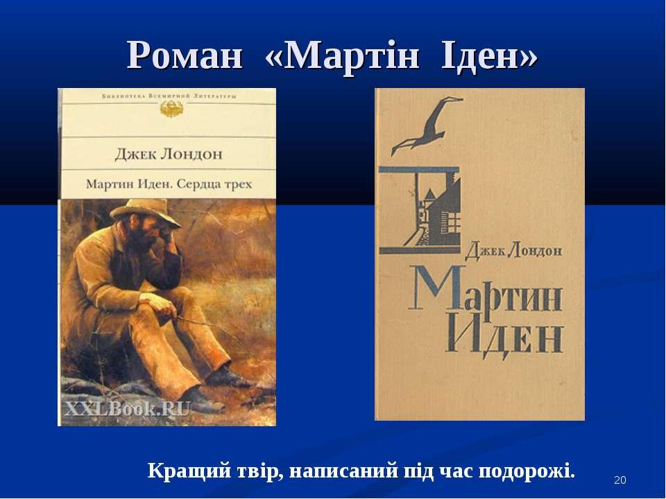 Роман «Мартін Іден» Кращий твір, написаний під час подорожі. *