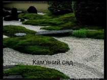 Кам'яний сад