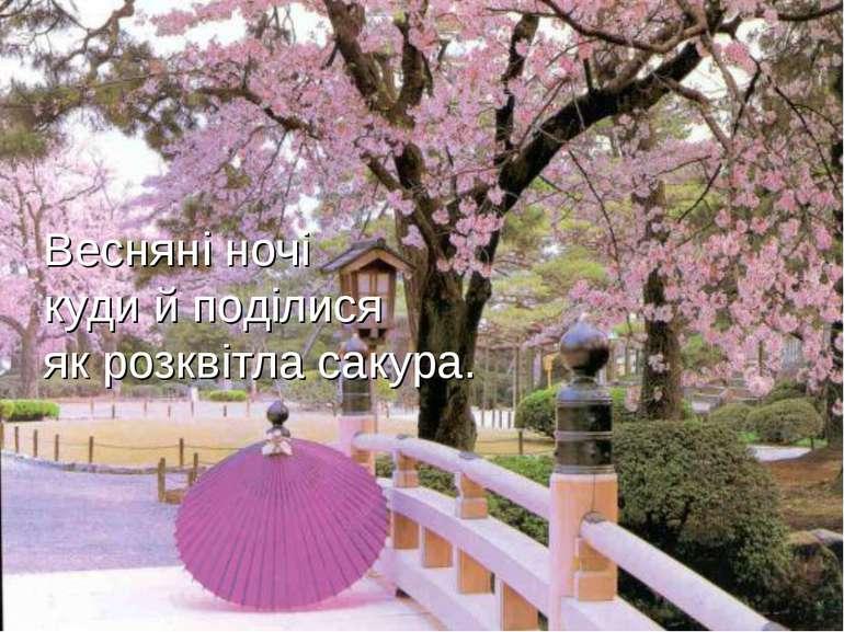 Весняні ночі куди й поділися як розквітла сакура.