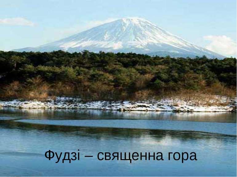 Фудзі – священна гора