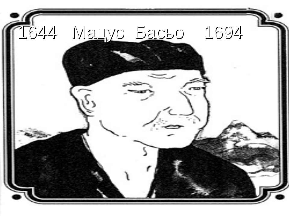 1644 Мацуо Басьо 1694