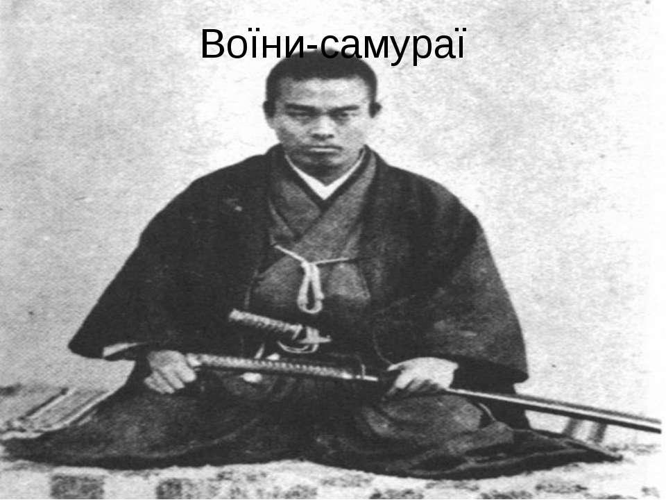Воїни-самураї