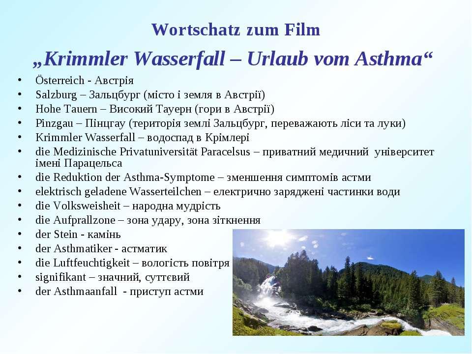 """Wortschatz zum Film """"Krimmler Wasserfall – Urlaub vom Asthma"""" Österreich - Ав..."""