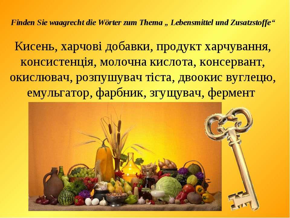 """Finden Sie waagrecht die Wörter zum Thema """" Lebensmittel und Zusatzstoffe"""" Ки..."""